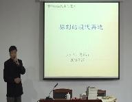 2018.2【温陵讲坛】《契...
