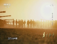 《为了和平》第六集伟大胜利